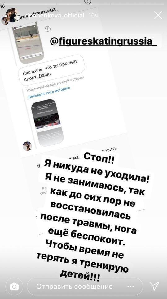 Инстаграм Дарьи Паненковой.