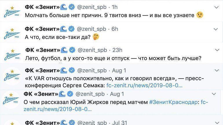 """""""Зенит"""" и 9 твитов о Малкоме."""