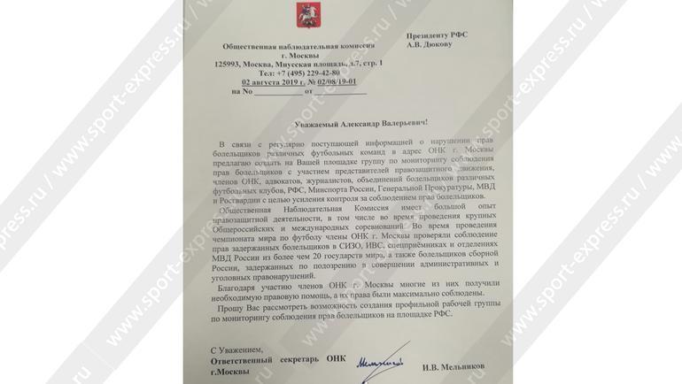 Обращение Ивана Мельникова.