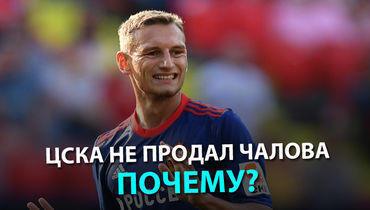 ЦСКА не продал Чалова. Почему?