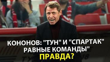 Кононов: