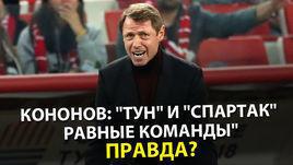 """В четверг """"Спартак"""" начинает еврокампанию."""