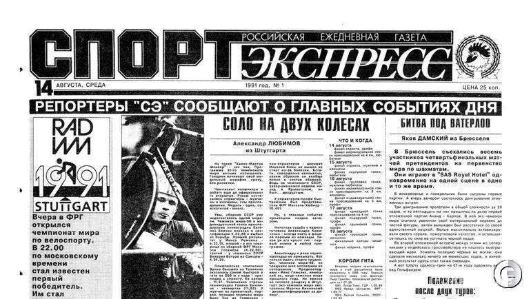 """Первая полоса """"СЭ"""" от 14 августа 1991 года."""
