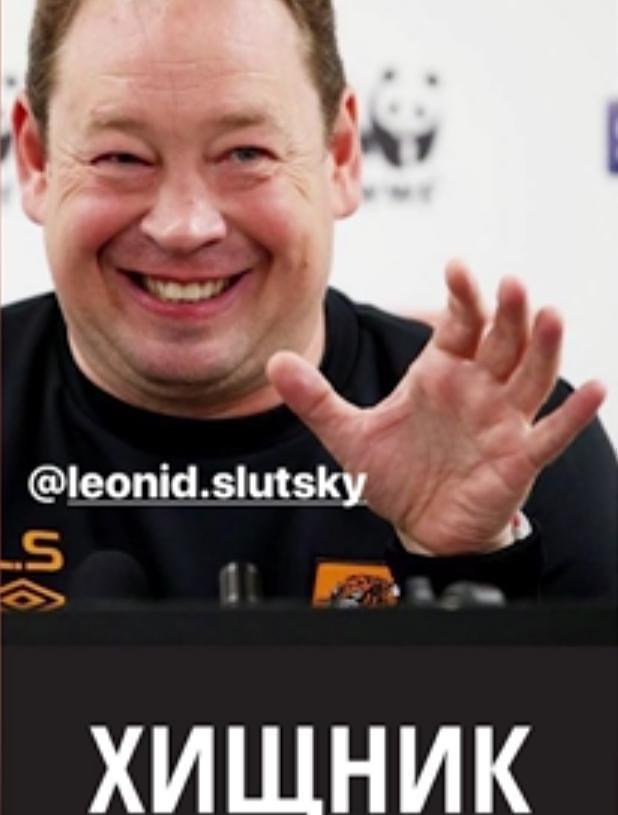 Троллинг Слуцкого.