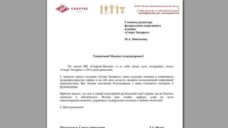Поздравление от Леонида Федуна. Нажмите на фото для увеличения.