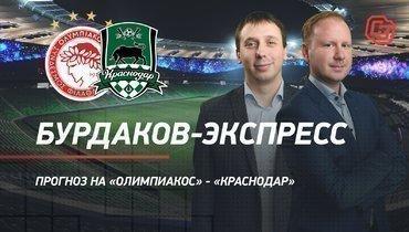Прогноз иставки Симонова иБурдакова: «Олимпиакос»— «Краснодар»