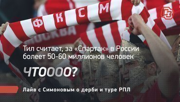 Тил считает, за «Спартак» вРоссии болеет 50-60 миллионов человек. Чтоооо? Лайв сСимоновым одерби