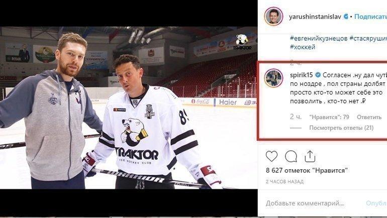 Instagram Станислава Ярушина.