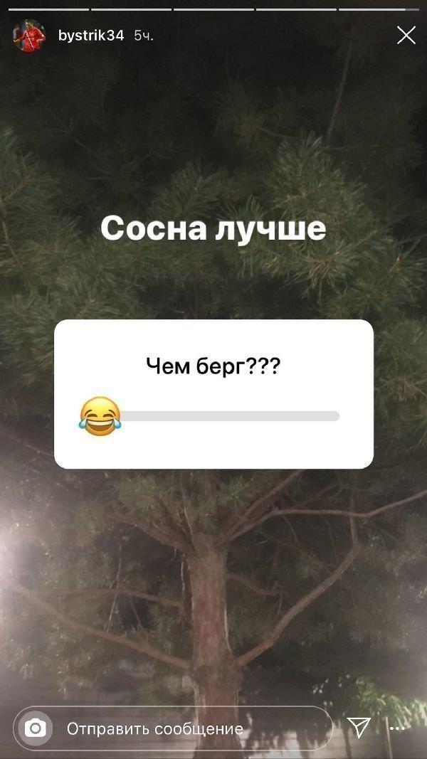 Instagram Владимира Быстрова.