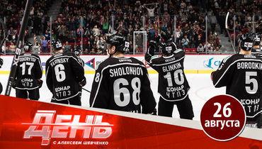 Чемпионат КХЛ ожидают сюрпризы