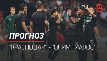 «Краснодар»— «Олимпиакос»: прогноз наматч