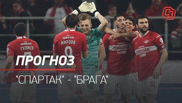 «Спартак»— «Брага»: прогноз наматч