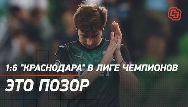 1:6 «Краснодара» вЛиге чемпионов— это позор
