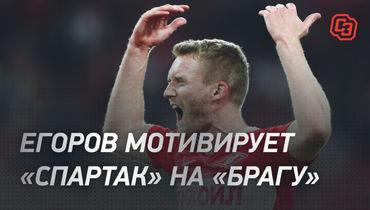 «Спартак»— «Брага»: Егоров мотивирует красно-белых