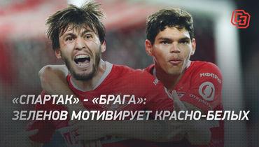 «Спартак»— «Брага»: Зеленов мотивирует красно-белых