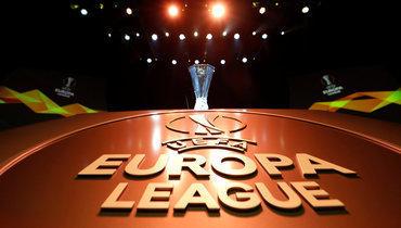 Лига Европы-2019/2020. Жеребьевка группового турнира
