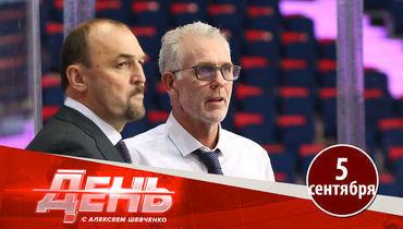 Канадский тренер «Локомотива» идет потонкой грани