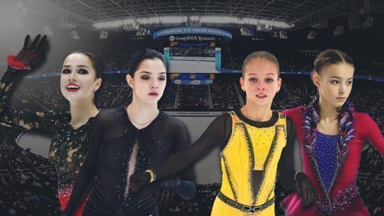 Алина Загитова, Евгения Медведева, Александра Трусова, Анна Щербакова.