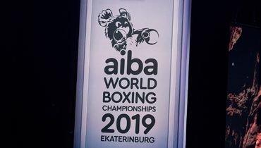 Церемония открытия чемпионата мира по боксу в Екатеринбурге.