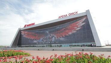 «Арена Омск».