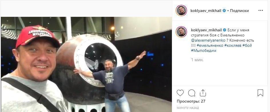 Михаил Кокляев угрожает Александру Емельяненко. Фото Instagram Михаила Кокляева.
