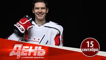 НХЛ дисквалифицировала Кузнецова закокаин иложь