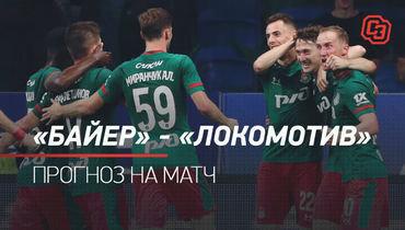 «Байер»— «Локомотив»: прогноз наматч