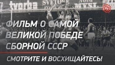 Как волейболисты первыми извсех игровых видов спорта в1949 году выиграли для страны чемпионат мира.
