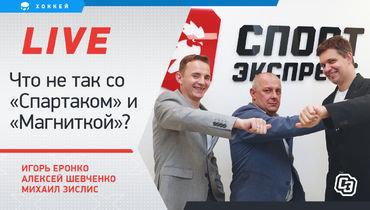 Болезнь Знарка, провал «Магнитки». Онлайн Еронко, Шевченко иЗислиса