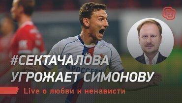 #СектаЧалова угрожает Симонову. Live олюбви иненависти