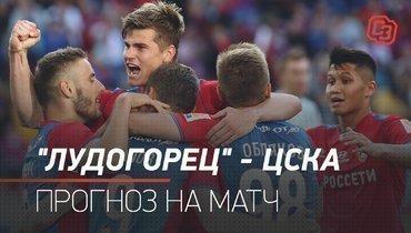 «Лудогорец»— ЦСКА: прогноз наматч