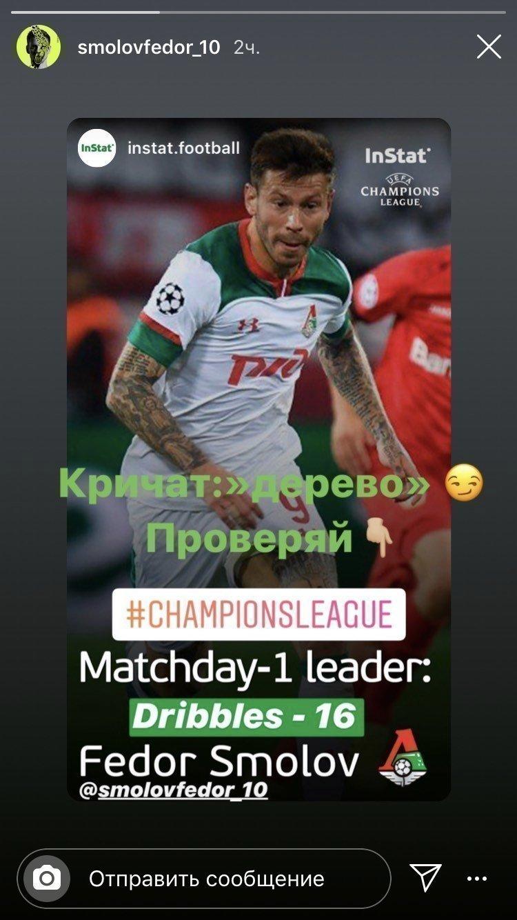 Instagram Федора Смолова.