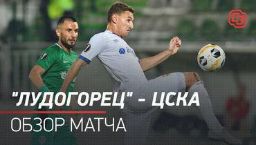 «Лудогорец»— ЦСКА: обзор матча