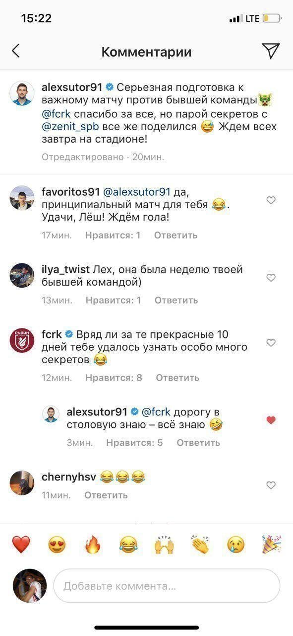 Переписка Алексея Сутормина и «Рубина».