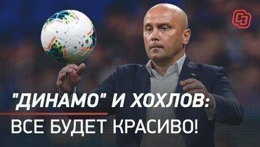 Дмитрий Хохлов— дозимыли?