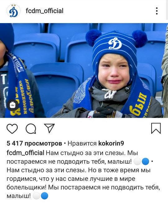 Лайк Александра Кокорина под постом «Динамо».