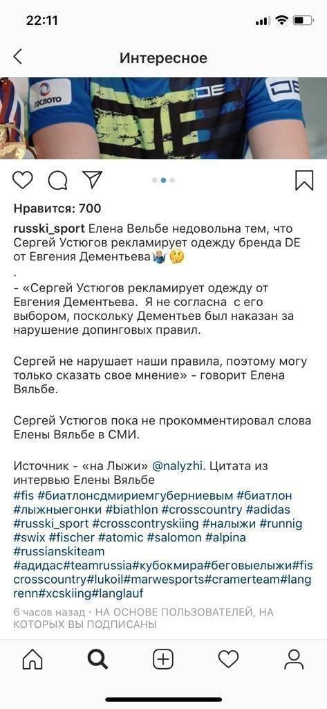 Скрин аккаунта «Русский спорт».