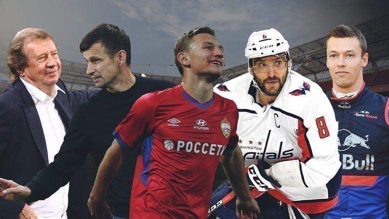 Юрий Семин, Сергей Семак, Федор Чалов, Александр Овечкин, Даниил Квят.