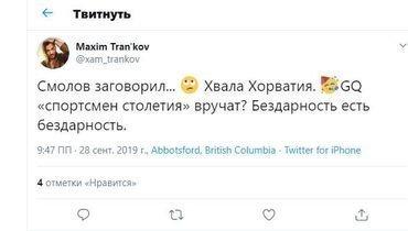 Олимпийский чемпион Траньков назвал Смолова бездарностью иприпомнил Хорватию
