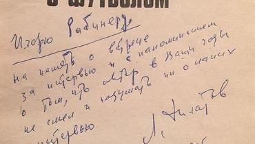 Подпись Филатова накниге «Наедине сфутболом» после интервью для еженедельника «Собеседник» в1990 году.