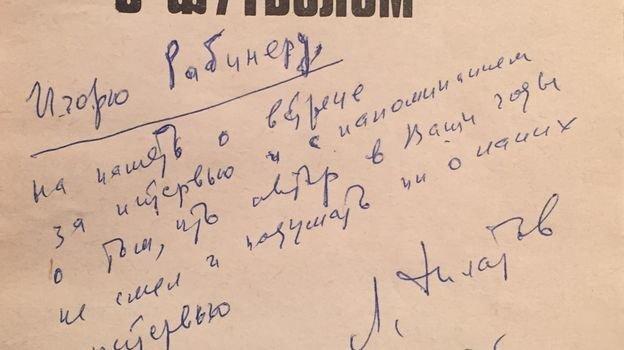 """Подпись Филатова на книге """"Наедине с футболом"""" после интервью для еженедельника """"Собеседник"""" в 1990 году."""