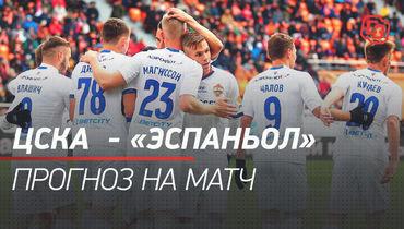 ЦСКА— «Эспаньол»: прогноз наматч