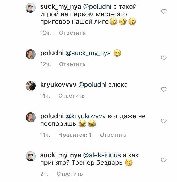 Сообщения Людмилы Дюковой. Фото Instagram