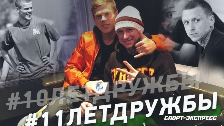 Александр Кокорин иПавел Мамаев. 11 лет дружбы.