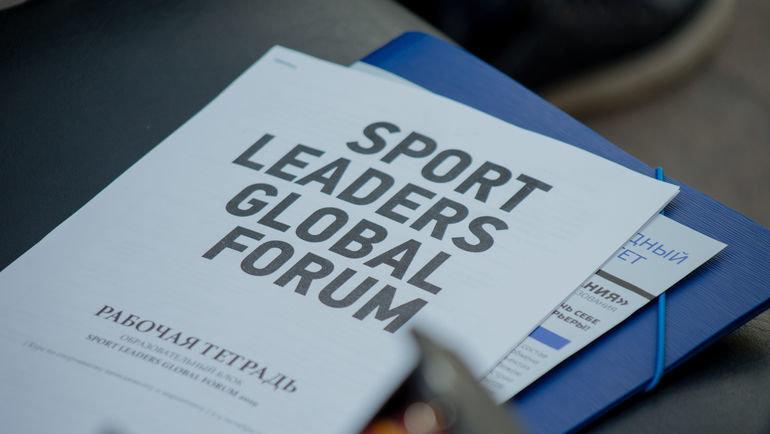 Sport Leaders Global Forum-2019. Фото Наталья Шамшина