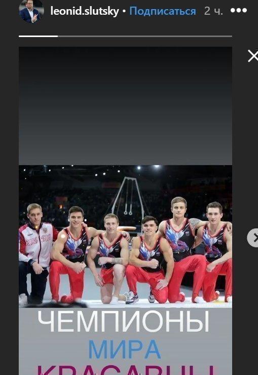 Слуцкий поздравил российских гимнастов спобедой начемпионате мира.