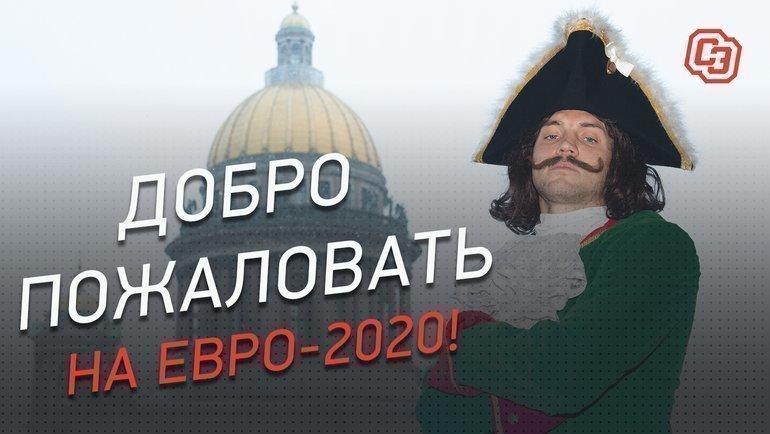 """Россия— наЕвро-2020! Фото """"СЭ"""""""