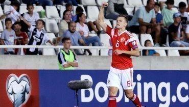 13октября. Никосия. Кипр— Россия— 0:5. 9-я минута. Денис Черышев открыл счет.