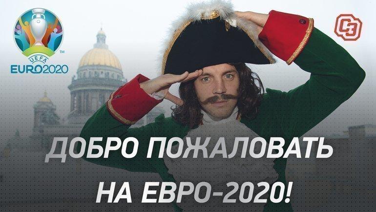 """Мы— наЕвро-2020! Евро-2020— унас! Фото """"СЭ"""""""