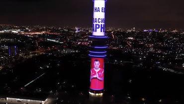 Сборная наЕвро-2020! Останкинская башня вцветах флага России